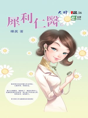 cover image of 犀利仁醫