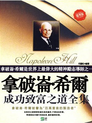 cover image of 拿破崙·希爾成功致富之道全集