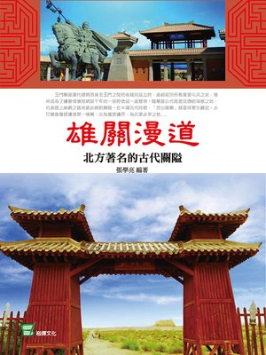 cover image of 雄關漫道