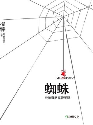cover image of 蜘蛛物流戰略高管手記