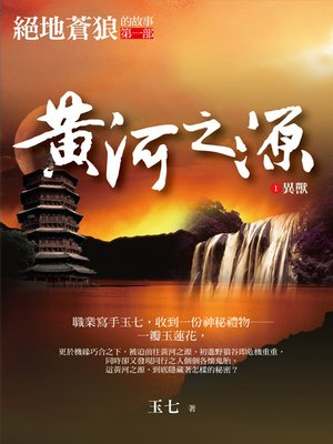 cover image of 黃河之源1