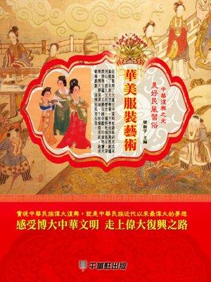 cover image of 華美服裝藝術