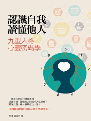 cover image of 認識自我 讀懂他人 九型人格心靈密碼學