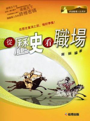 cover image of 從歷史看職場