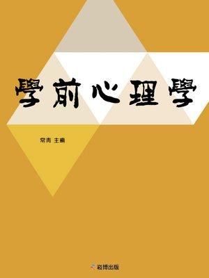 cover image of 學前心理學