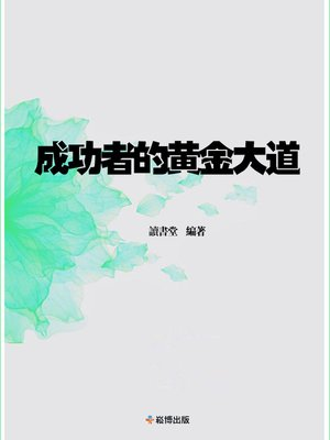 cover image of 成功者的黃金大道