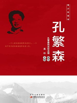cover image of 孔繁森