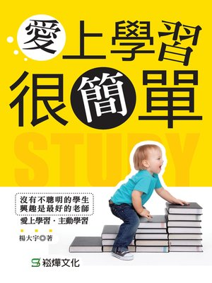 cover image of 愛上學習很簡單