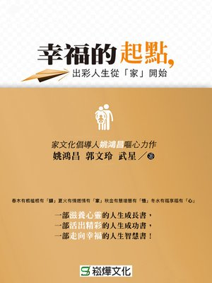 cover image of 幸福的起點