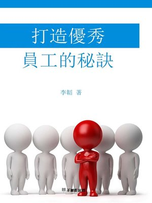 cover image of 打造優秀員工的秘訣