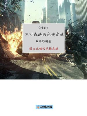 cover image of 不可或缺的危機意識