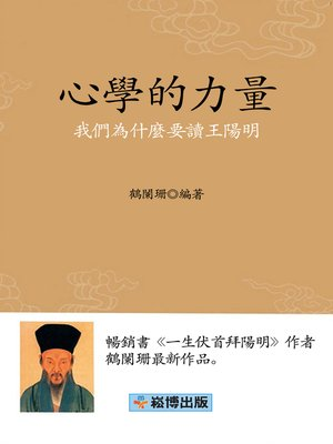cover image of 心學的力量
