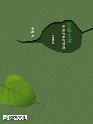 cover image of 與學生書