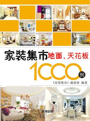 cover image of 家裝集市地面、天花板1000例