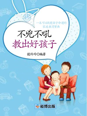 cover image of 不兇不吼教出好孩子