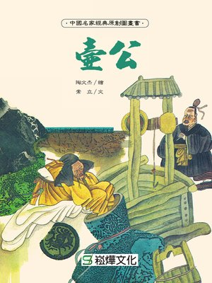 cover image of 壺公