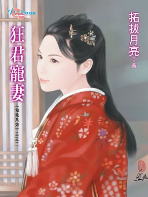 cover image of 狂君寵妻