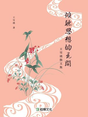 cover image of 傾聽思想的花開