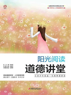 cover image of 阳光阅读.道德讲堂