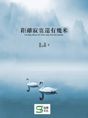cover image of 距離寂寞還有幾米