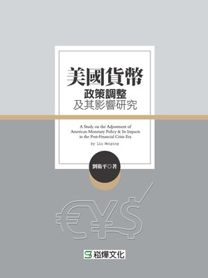 cover image of 美國貨幣政策調整及其影響研究