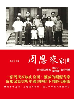 cover image of 周恩來家世