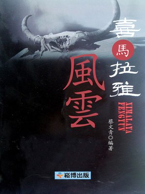 cover image of 喜馬拉雅風雲