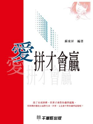 cover image of 愛拼才會贏