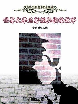 cover image of 世界文學名著經典偵探故事