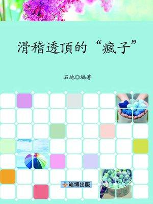 "cover image of 滑稽透頂的""瘋子"""