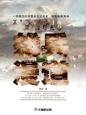 cover image of 雄兵漫道