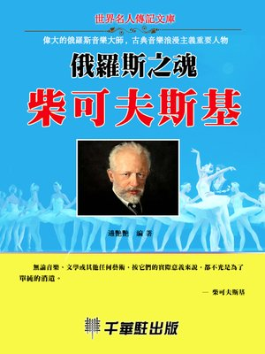 cover image of 俄羅斯之魂柴可夫斯基