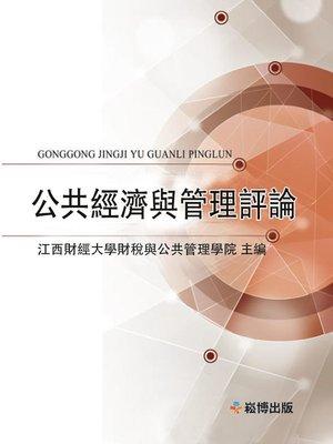 cover image of 公共經濟與管理評論