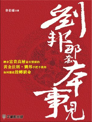 cover image of 劉邦那套本事兒