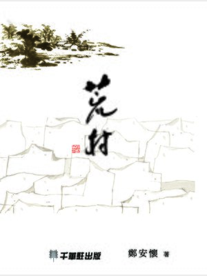 cover image of 荒村