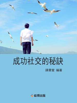 cover image of 成功社交的秘訣