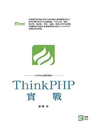 cover image of ThinkPHP實戰
