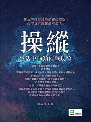 cover image of 操縱