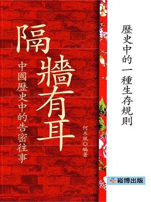 cover image of 隔牆有耳  中國歷史中的告密往事