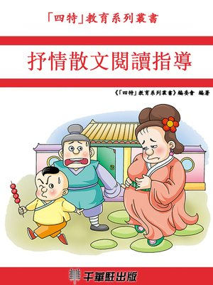 cover image of 抒情散文閱讀指導