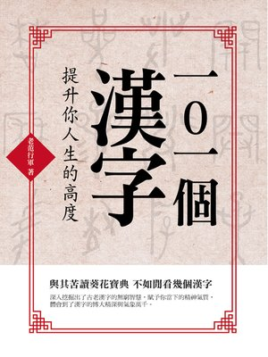 cover image of 101個漢字 提升你人生的高度