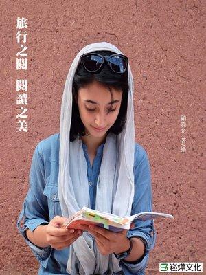 cover image of 旅行之閱 閱讀之美