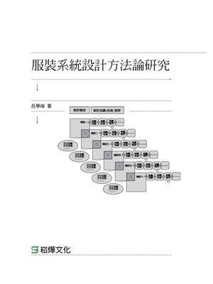 cover image of 服裝系統設計方法論研究