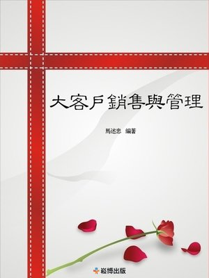 cover image of 大客戶銷售與管理