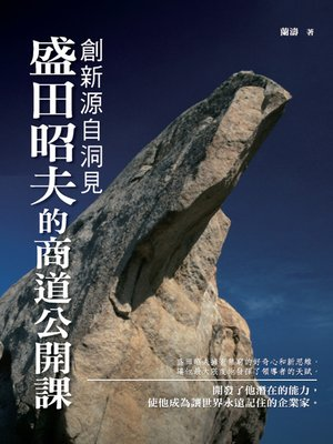 cover image of 創新源自洞見
