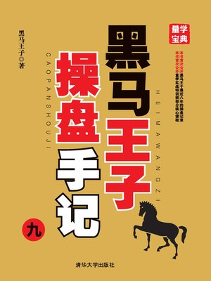 cover image of 黑马王子操盘手记(九)