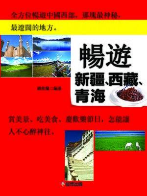 cover image of 暢遊新疆、西藏、青海
