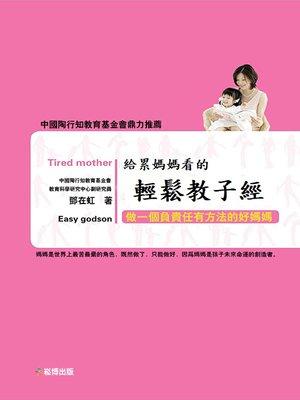 cover image of 給累媽媽看的輕鬆教子經