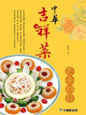 cover image of 中華吉祥菜
