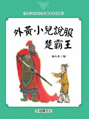 cover image of 外黃小兒說服楚霸王